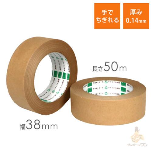 クラフトテープ 幅38mm×50m巻