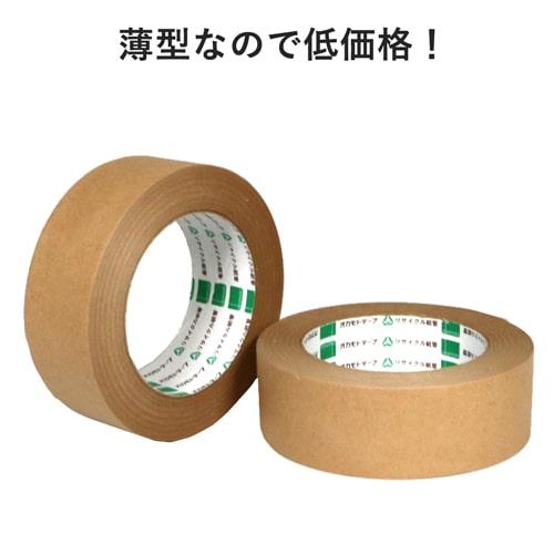 【法人専用】クラフトテープ 幅38mm×50m巻 ※平日9~17時受取限定(日時指定×)