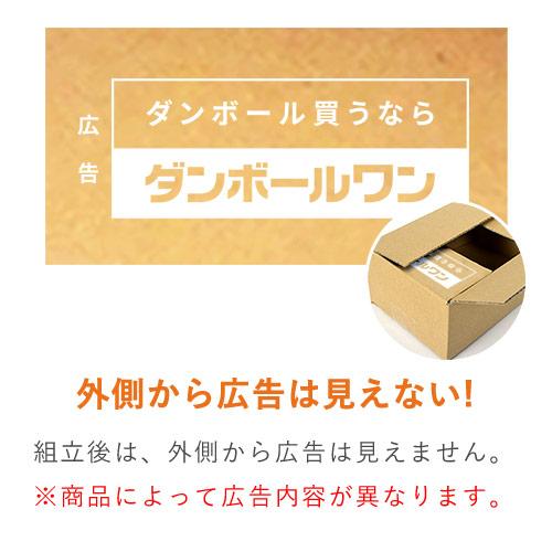 【広告入】宅配50サイズ 段ボール箱