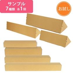 【法人専用サンプル】ポスター用ケースサンプル(7種セット)