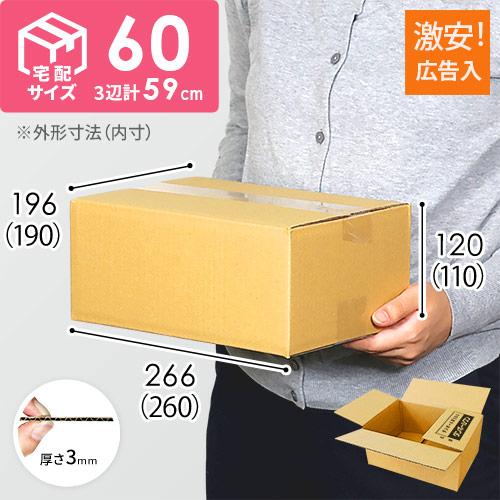 """""""【広告入】宅配60サイズ"""