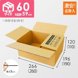 【広告入】宅配60サイズ 段ボール箱