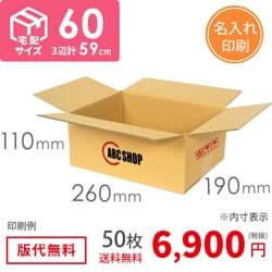 【名入れ】宅配60サイズ ダンボール箱(クロネコボックス6)