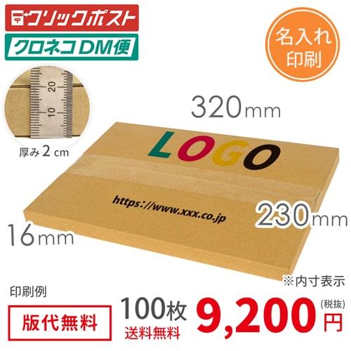 【名入れ】A4厚さ2cm・ヤッコ型ケース(クリックポスト・クロネコDM便)