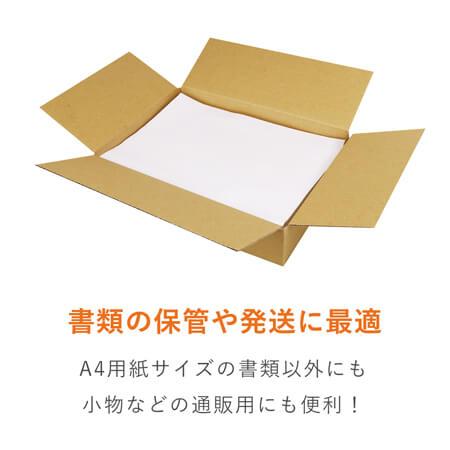【宅配60サイズ】A4サイズ 段ボール箱