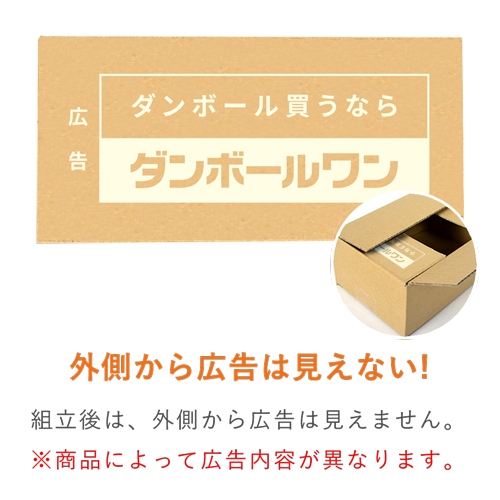 【広告入】宅配80サイズ 段ボール箱