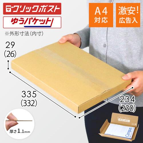 【広告入】A4厚さ3cm・ヤッコ型ケース(クリックポスト・ゆうパケット最大)