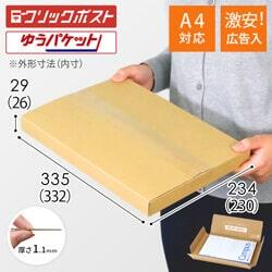 【広告入】A4厚さ3cm・ヤッコ型ケース(クリックポスト・ゆうパケット)