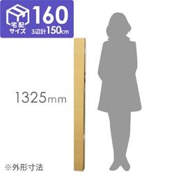 【釣竿】梱包・発送用 ダンボール箱