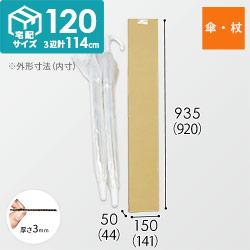 【傘・杖】梱包・発送用 ダンボール箱