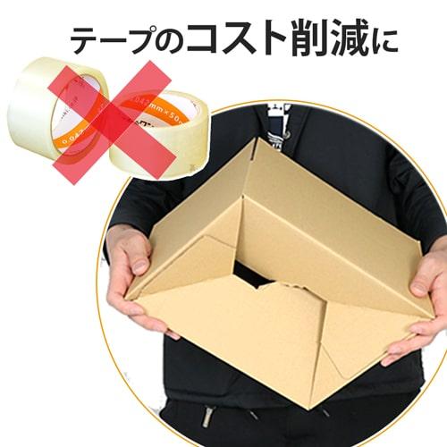 【宅配60サイズ】ワンタッチ組立て 段ボール箱