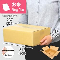 お米5kg×1袋用 段ボール箱