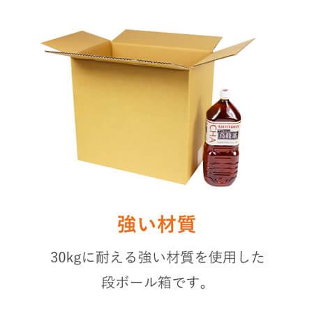 お米10kg×3袋用 段ボール箱