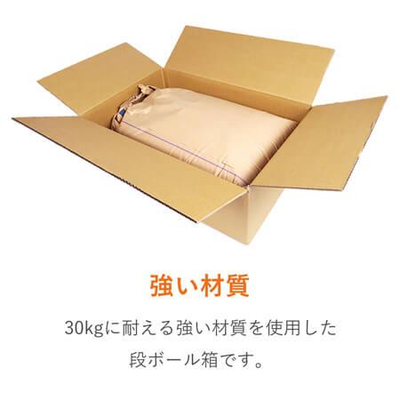 お米30kg×1袋用 段ボール箱