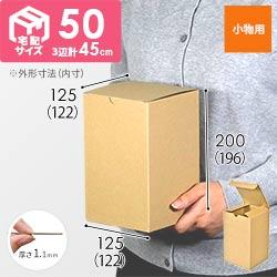 小物用ケース(内寸:122×122×196mm)