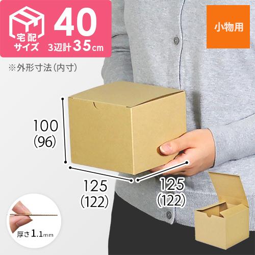 小物用ケース(内寸:122×122×96mm)