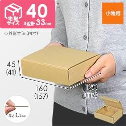 小物用ケース(内寸:157×117×41mm)