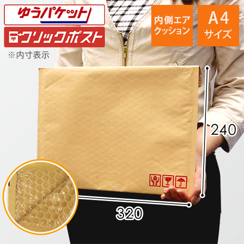 クッション封筒(A4/クリックポスト・ゆうパケット・クロネコDM便最大)
