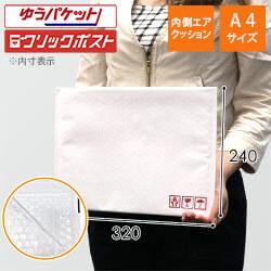 クッション封筒・白(A4/クリックポスト・ゆうパケット・クロネコDM便最大)