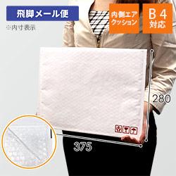 クッション封筒・白(飛脚メール便最大・宅配80サイズ)