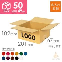 【名入れ印刷】宅配50サイズ ダンボール箱(1色印刷)※初回注文は印刷版代が必要