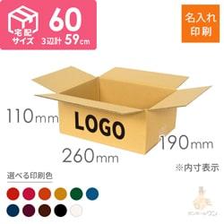 【名入れ印刷】宅配60サイズ ダンボール箱(クロネコボックス6)(1色印刷)※4月15日出荷