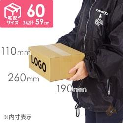 【名入れ印刷】宅配60サイズ ダンボール箱(クロネコボックス6)(1色印刷)※初回注文は印刷版代が必要