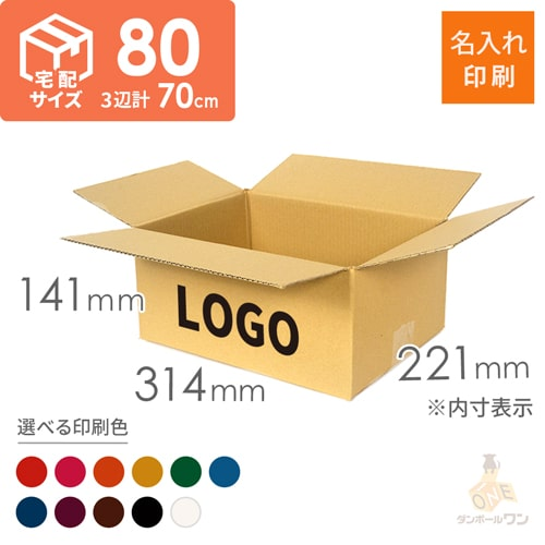 【名入れ印刷】宅配80サイズ ダンボール箱(クロネコボックス8)(1色)