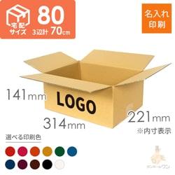 【名入れ印刷】宅配80サイズ ダンボール箱(クロネコボックス8)(1色印刷)※4月15日出荷