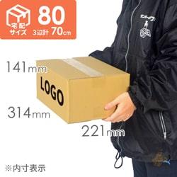 【名入れ印刷】宅配80サイズ ダンボール箱(クロネコボックス8)(1色印刷)※初回注文は印刷版代が必要