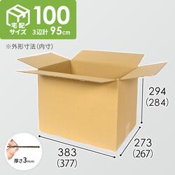 【宅配100サイズ】定番ダンボール箱(クロネコボックス10)※キャンペーン価格