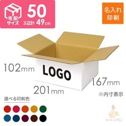 【名入れ印刷】宅配50サイズ 白ダンボール箱(1色印刷)※初回注文は印刷版代が必要