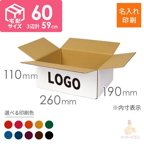 【名入れ印刷】宅配60サイズ 白ダンボール箱(クロネコボックス6)(1色)
