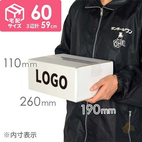 【名入れ印刷】宅配60サイズ 白ダンボール箱(クロネコボックス6)(1色印刷)※初回注文は印刷版代が必要