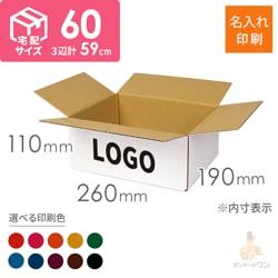 【名入れ印刷】宅配60サイズ 白ダンボール箱(クロネコボックス6)(1色印刷)※4月15日出荷