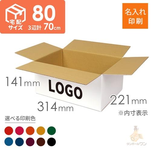 【名入れ印刷】宅配80サイズ 白ダンボール箱(クロネコボックス8)