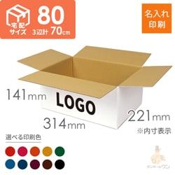 【名入れ印刷】宅配80サイズ 白ダンボール箱(クロネコボックス8)(1色印刷)※初回注文は印刷版代が必要