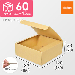 フリーボックス(底面18cm角・深さ7cm)