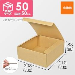 フリーボックス(底面20cm角・深さ8cm)