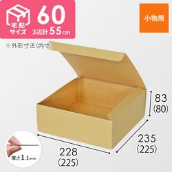 フリーボックス(底面22.5cm角・深さ8cm)