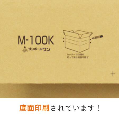 【宅配100サイズ】高さ変更可能ダンボール