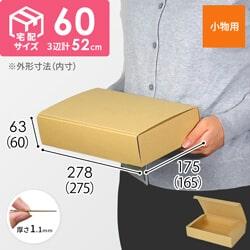 フリーボックス(内寸:275×165×60mm)