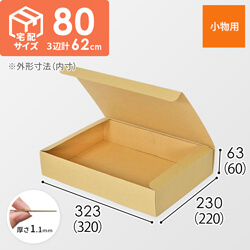 フリーボックス(底面A4・深さ6cm)