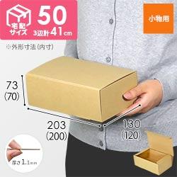 フリーボックス(内寸:200×120×70mm)