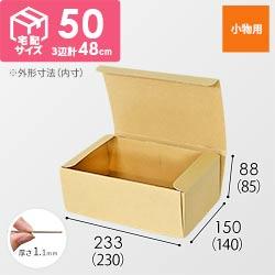 フリーボックス(内寸:230×140×85mm)