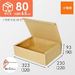フリーボックス(底面A4・深さ9cm)