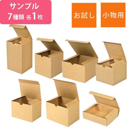 【法人・個人事業主専用サンプル】小物用ダンボール 7種セット