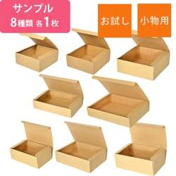 【法人・個人事業主専用サンプル】フリーBOX 8種セット