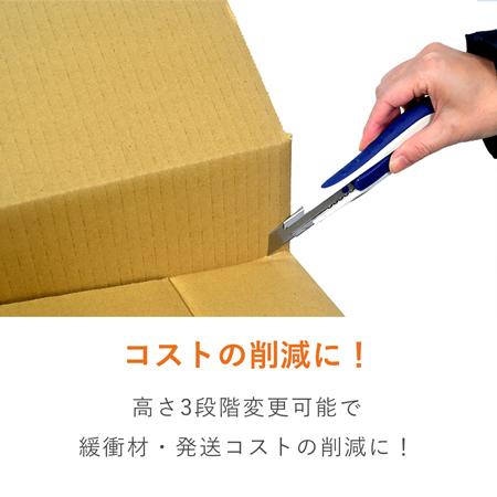 【宅配120サイズ】高さ変更可能ダンボール