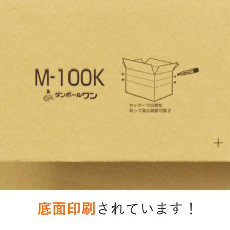 【宅配120サイズ】高さ変更可能ダンボール箱